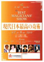 THE BEST MAGICIANS' SHOW