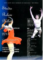 Studio Releve Ballet Performance2012<Professional>+篠崎月美舞踊公演