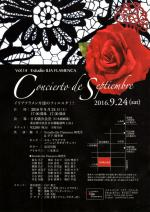 Vol.14 Estudio ILIA FLAMENCA 発表会