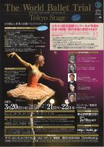 The World Ballet Trial -Tokyo Stage-