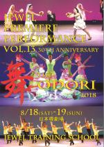 JEWEL PREMIERE PERFORMANCE VOL.13 30TH ANNIVERSARY THE ODORI 2018